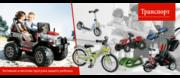 Продам дитячий транспорт